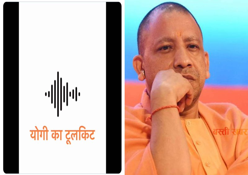 Alleged audio of paying Rs 2 for tweeting in support of UP CM Yogi_Photo- Basti Khabar