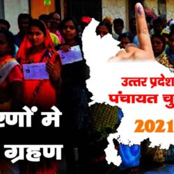 Gram Pradhans declared victorious in Panchayat elections 2021 will be sworn in two phases- Basti Khabar