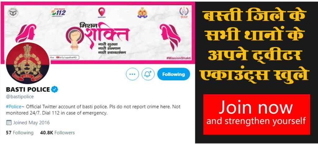 All police stations in Basti district open their own Twitter accounts / Photo - Basti Khabar