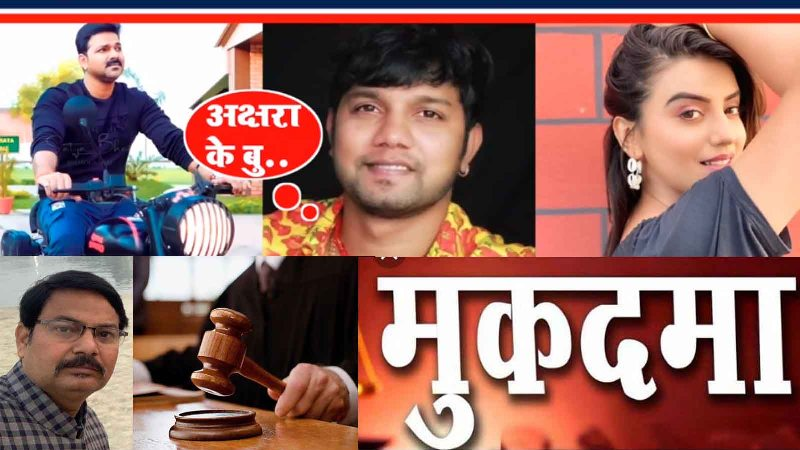 UP Film Maker Association will go to the High Court to register a case against the singer for the obscene song on Akshara Singh